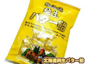 北海道純生バター飴80g、送料無料!コチラの商品はメール便でお届けいたします!同梱、代金引換、お届け日時の指定は出来ません。