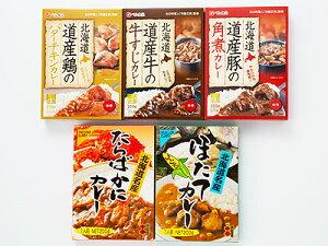 【送料無料】北海道カレー5種セット「※沖縄へお届けの場合は別途送料880円がかかります。」