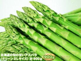 北海道の旬の甘いアスパラ(グリーン2Lサイズ)計900g、送料無料、予約販売、お届けは、5月中旬〜ご注文順にお届け予定、お届け日指定はできません。(配送先地域によりましては、追加送料が必要になります。)
