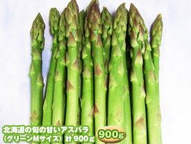 北海道の旬の甘いアスパラ(おためしのグリーンMサイズ)計900g、送料無料、予約販売、お届けは、5月中旬〜ご注文順にお届け予定、お届け日指定はできません。(配送先地域によりましては、追加送料が必要になります。)