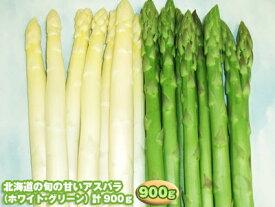 北海道の旬の甘いアスパラ(グリーン&ホワイト)計900g、送料無料、予約販売、お届けは、5月中旬〜ご注文順にお届け予定、お届け日指定はできません。(配送先地域によりましては、追加送料が必要になります。)
