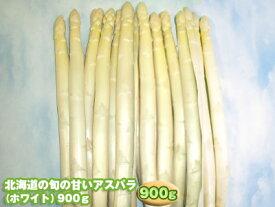 北海道の旬の甘いアスパラ(ホワイト)計900g、送料無料、予約販売、お届けは、5月中旬〜ご注文順にお届け予定、お届け日指定はできません。(配送先地域によりましては、追加送料が必要になります。)
