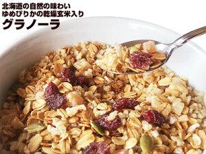 【送料無料】北海道の自然の味わい、ゆめぴりかの乾燥玄米入りグラノーラ 230g×1袋 送料無料!メール便でお届けいたします!2個購入すると2200円!※自動送信メールでは2個ご購入の場合2816