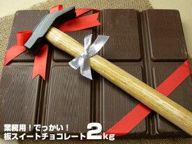 でっかい!板スイートチョコレート(業務用)約2kg×1枚、バレンタインの贈り物にもきっと喜ばれる、今人気の逸品です