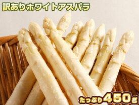 訳ありのホワイトアスパラ×450g!爽やかな北海道からお買い得価!!5月後半頃から収穫され次第、御注文順にお届け。お届け日指定できません