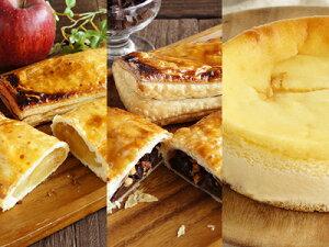 【送料無料】北海道リンゴの窯焼きアップルパイ&チョコレートパイ&メルティベイクチーズケーキ「※沖縄へお届けの場合は別途送料880円がかかります。」