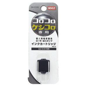 マックス コロコロケシコロwithレターオープナー オプション 交換用インクカートリッジ 黒
