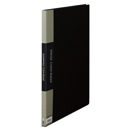 エントリーで全商品ポイント5倍開催中/キングジム クリアーファイル カラーベース(タテ型) B4判タテ型 20ポケット(黒)