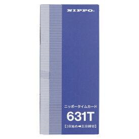 NIPPO タイムレコーダーオプション品 タイムカード 締日:月末締