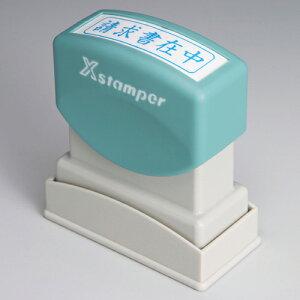 シヤチハタ Xスタンパービジネス用 X−BN 印面:請求書在中 インク色:藍