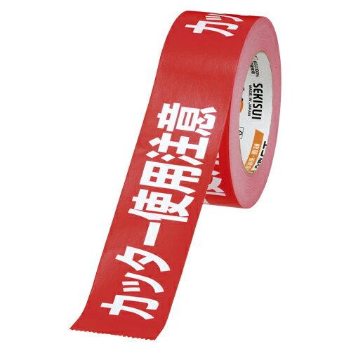セキスイ クラフト荷札テープ 紙製 仕様:カッター使用注意