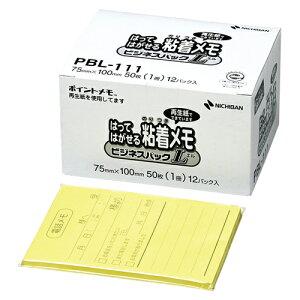 ニチバン ポイントメモ はってはがせる再生紙粘着メモ ビジネスパックL 印刷入りタイプ(電話メモ、罫線入り)(黄色)