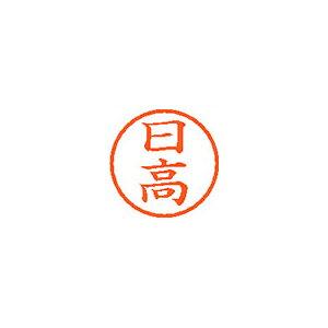 シヤチハタ ネーム6 既製 日高