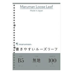 マルマン ルーズリーフ B5 無地罫  100枚入 26穴 無地(下敷付)