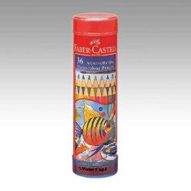 ファーバーカステル水彩色鉛筆 丸缶 36色
