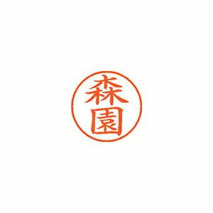 シヤチハタ ネーム9 既製 森園