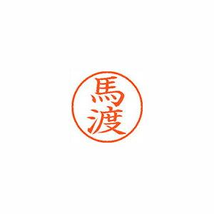 シヤチハタ ネーム9 既製 馬渡