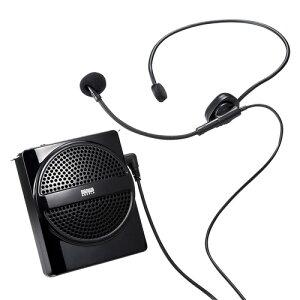 サンワサプライ ハンズフリー拡声器スピーカー