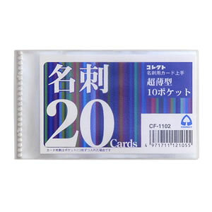 コレクト カード上手名刺用 20枚用