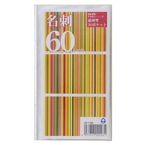 コレクト カード上手名刺用 60枚用