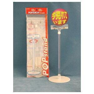 全商品ポイント2〜10倍25日23時59分まで/共栄プラスチック POPスタンド