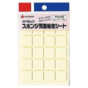 全商品ポイント2〜10倍9日0時より/ ニチバン カベタックスポンジ 両面粘着シート