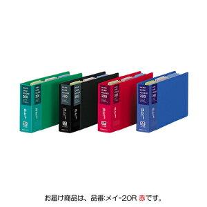 コクヨ 名刺整理帳 200名(赤)