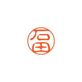 シヤチハタ ネーム11(ブラック11)<顔料系インキ> 既製 石田