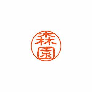シヤチハタ ネーム11(ブラック11)<顔料系インキ>(森園)