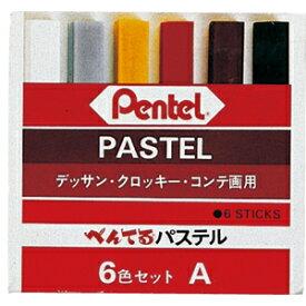 ぺんてる ぺんてるパステル(デッサン・クロッキー・コンテ画用) 6色セット(低彩度タイプ)