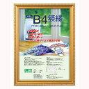 エントリーでポイント最大+10倍 10月21日10時より/ナカバヤシ 木製軽量額(キンケシ)パック B4