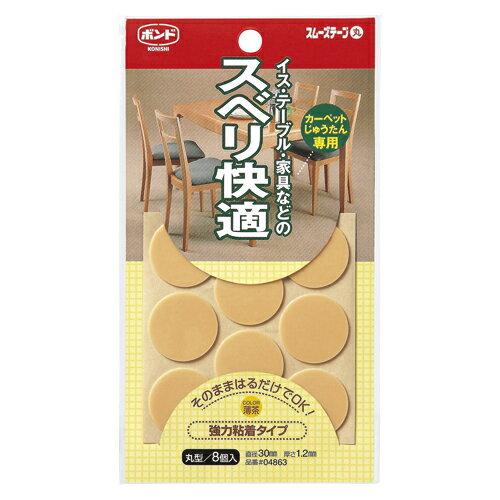 コニシ スムーズテープ丸薄茶(薄茶)