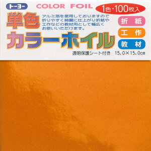 トーヨー 単色カラーホイル 15cm×15cm 100枚入