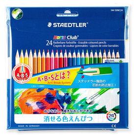 ステッドラー ノリスクラブ消せる色鉛筆 24色セット