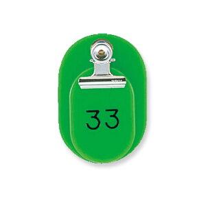 共栄プラスチック 親子番号札 小判型 1〜50(黄緑)