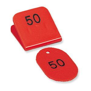 共栄プラスチック 親子番号札 角型(親札クリップ式) 1〜50(レッド)