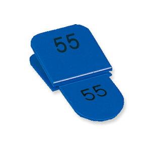 共栄プラスチック 親子番号札 角型(親札クリップ式) 51〜100(ブルー)