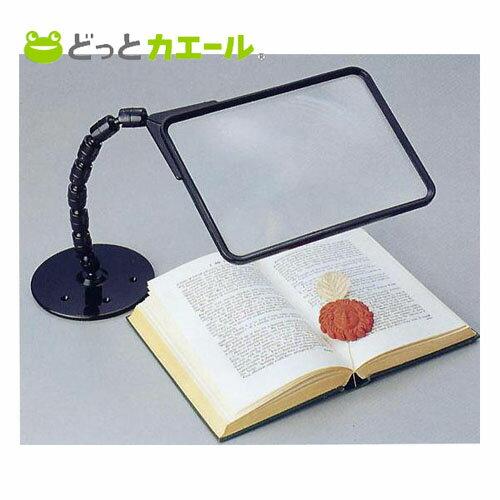 共栄プラスチック せぼね君ルーペ ブラック 読書塗り絵用 拡大鏡 老眼鏡 介護用