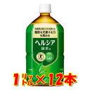 【月間優良ショップ獲得】花王 ヘルシア緑茶 容量:1l