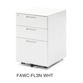 時間指定不可 代引不可 アイコ 法人向け フリーアドレステーブル共通ワゴンFAWC−FL3N FAWインワゴン3段キャスタータイプ(ホワイト)