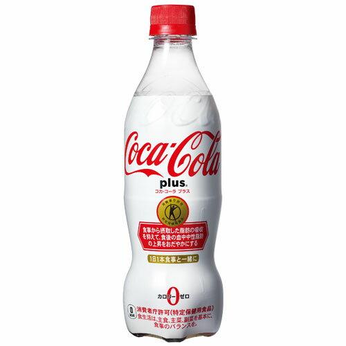 エントリーでポイント5倍14日20時より/代引不可 コカ・コーラ コカ・コーラ プラス 470ml×24本