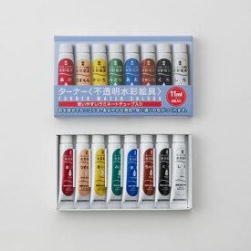 ターナー 不透明水彩絵具8色セット 紙箱入り 11ml チューブ入り 8色紙箱セット