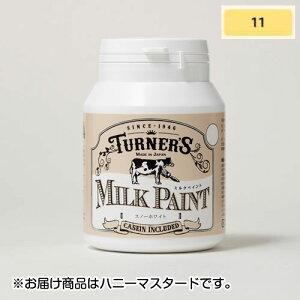 ターナー ミルクペイント 200ml ボトル入り ハニーマスタード 色番11(ハニーマスタード)