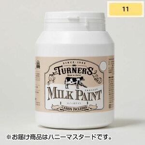 ターナー ミルクペイント 450ml ボトル入り ハニーマスタード 色番11(ハニーマスタード)