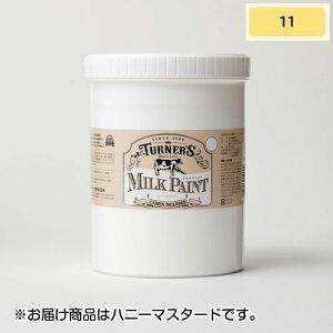 ターナー ミルクペイント 1.2L ボトル入り ハニーマスタード 色番11(ハニーマスタード)
