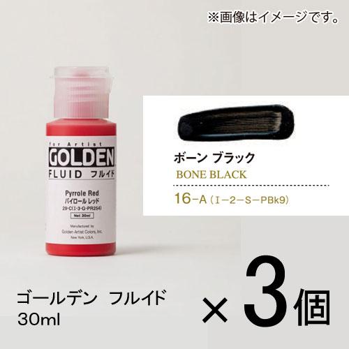 ターナー ゴールデン フルイド 30ml A色 #16 1セット(3個入) ボーンブラック