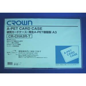 クラウン クラウン再生カードケース Aペット樹脂硬質タイプ0.4mm厚 A判サイズ 規格:A3判