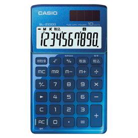 カシオ デザイン電卓10桁 手帳サイズ(ブルー)