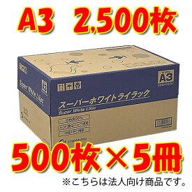 王子製紙 時間指定不可 法人限定 スーパーホワイトライラック A3コピー用紙 500枚×5冊