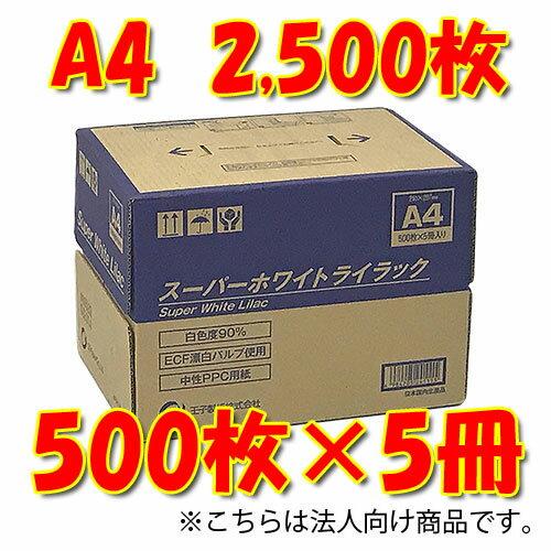 代引不可 王子製紙 時間指定不可 法人向け スーパーホワイトライラック A4コピー用紙 500枚×5冊